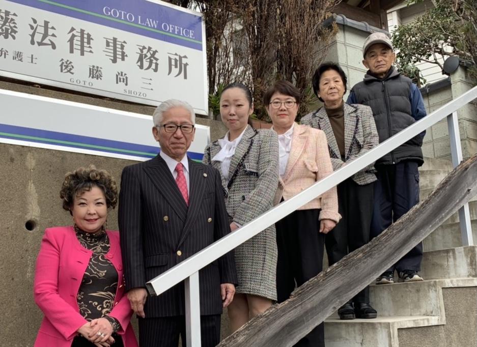 写真:SHO後藤法律事務所スタッフ