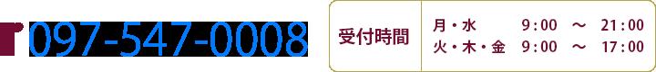 TEL:097-547-0008 受付時間 月・水9:00~21:00 火・木・金 9:00~17:00