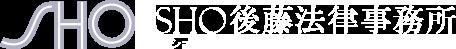 ロゴ:SHO後藤法律事務所