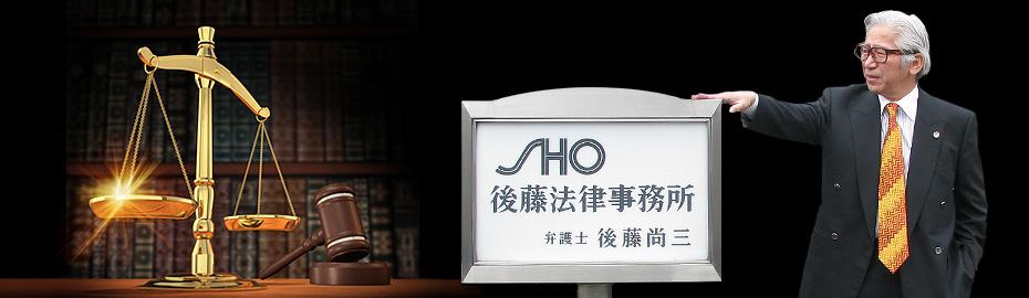スライダー:SHO後藤法律事務所